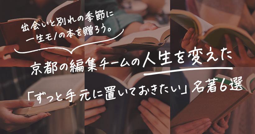 出会いと別れの季節に一生モノの本を贈ろう。京都の編集チームの人生を変えた「ずっと手元に置いておきたい」名著 6選