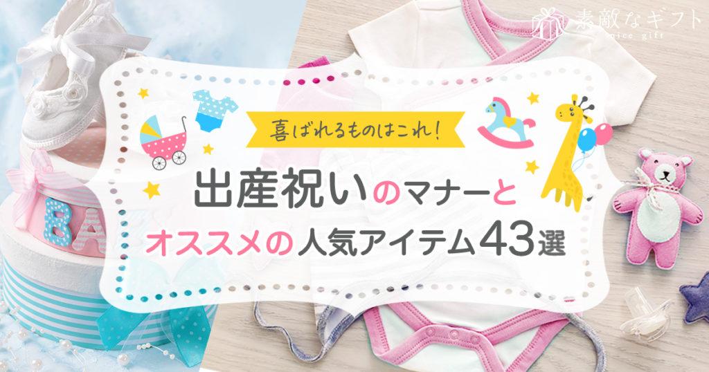 保護中: 【ラフ記事】喜ばれるものはこれ!出産祝いのマナーとオススメの人気アイテム43選