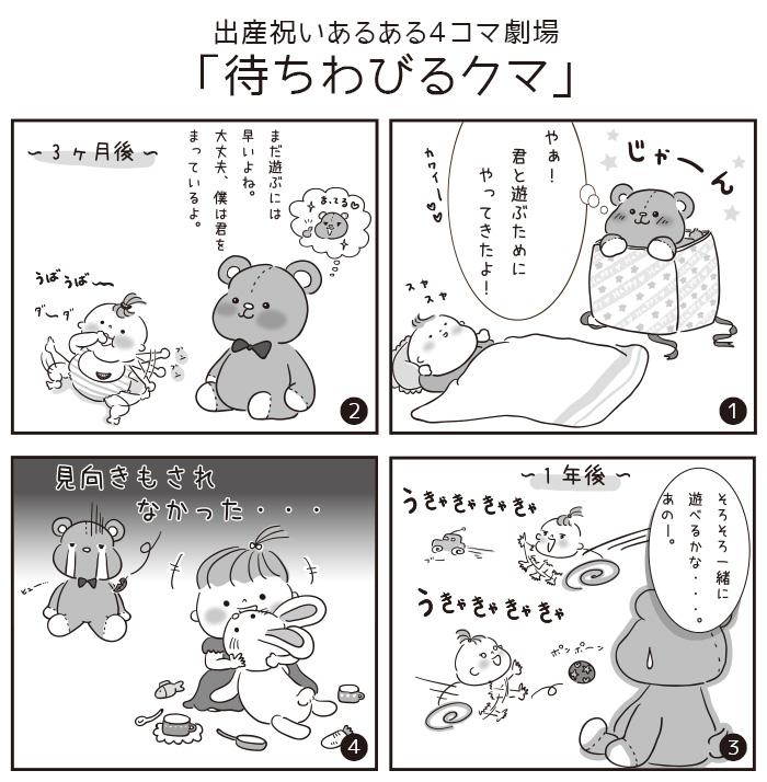 出産祝いあるある四コマ「待ちわびるクマ」