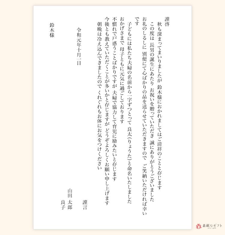 目上の方へのお礼状の文例【出産内祝い用】