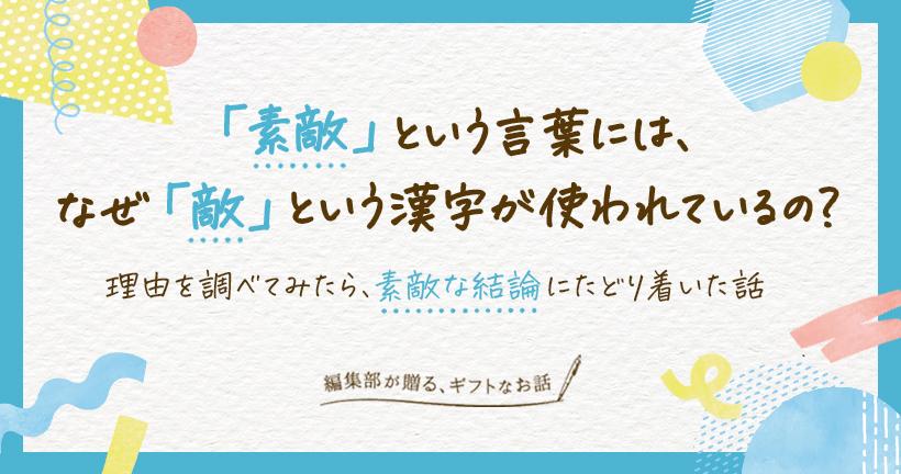 「素敵」という言葉には、なぜ「敵」という漢字が使われているの?理由を調べてみたら、まさに素敵な結論にたどり着いた話