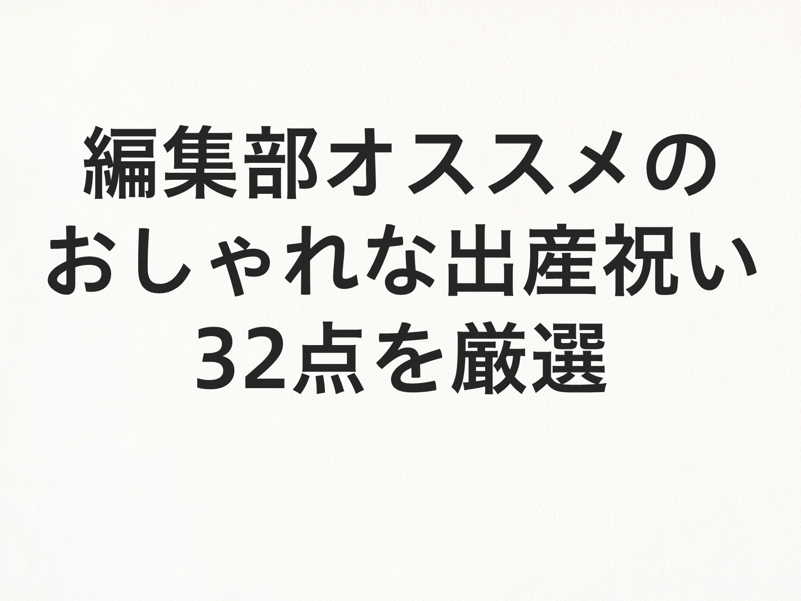 編集部オススメのおしゃれな出産祝いを32点、厳選