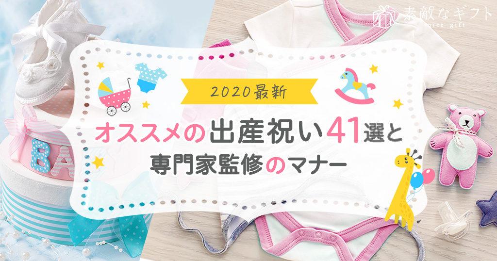 【2020最新】喜ばれる出産祝い!おすすめ人気プレゼント41選&専門家監修の出産祝いマナー