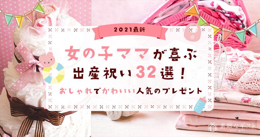 【2021最新】女の子ママが喜ぶ出産祝い32選!おしゃれでかわいい人気のプレゼント