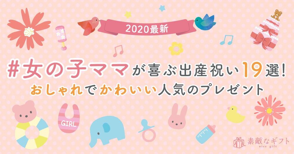 【2020最新】女の子ママが喜ぶ出産祝い19選!おしゃれでかわいい人気のプレゼント