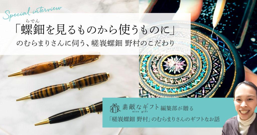 「螺鈿(らでん)を見るものから使うものに」伝統工芸品を親しみやすい形でお客さまに届ける「嵯峩螺鈿・野村」のこだわり