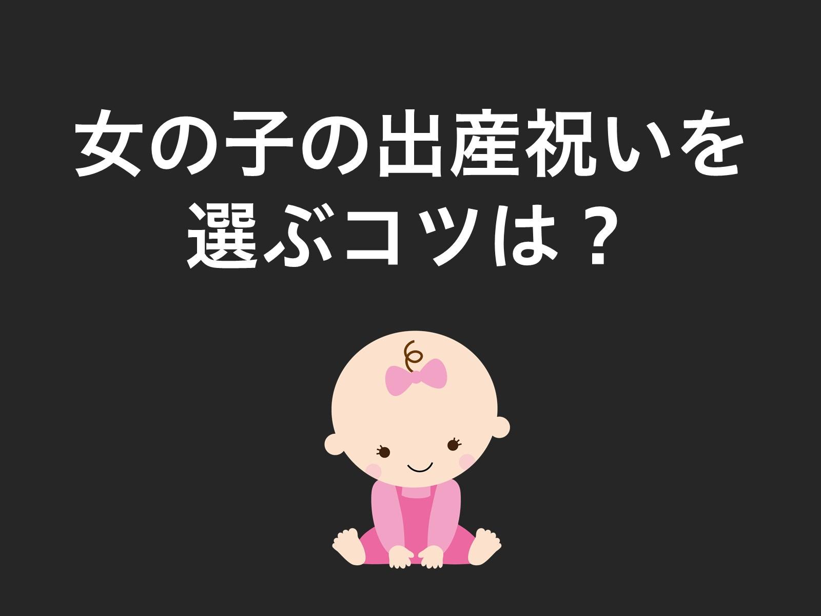 女の子の出産祝いを選ぶコツは?