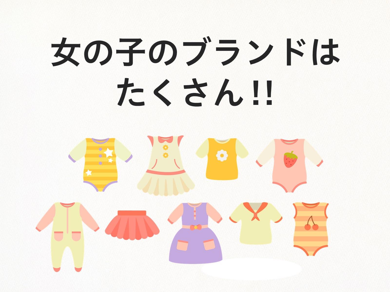 女の子のブランドはたくさん