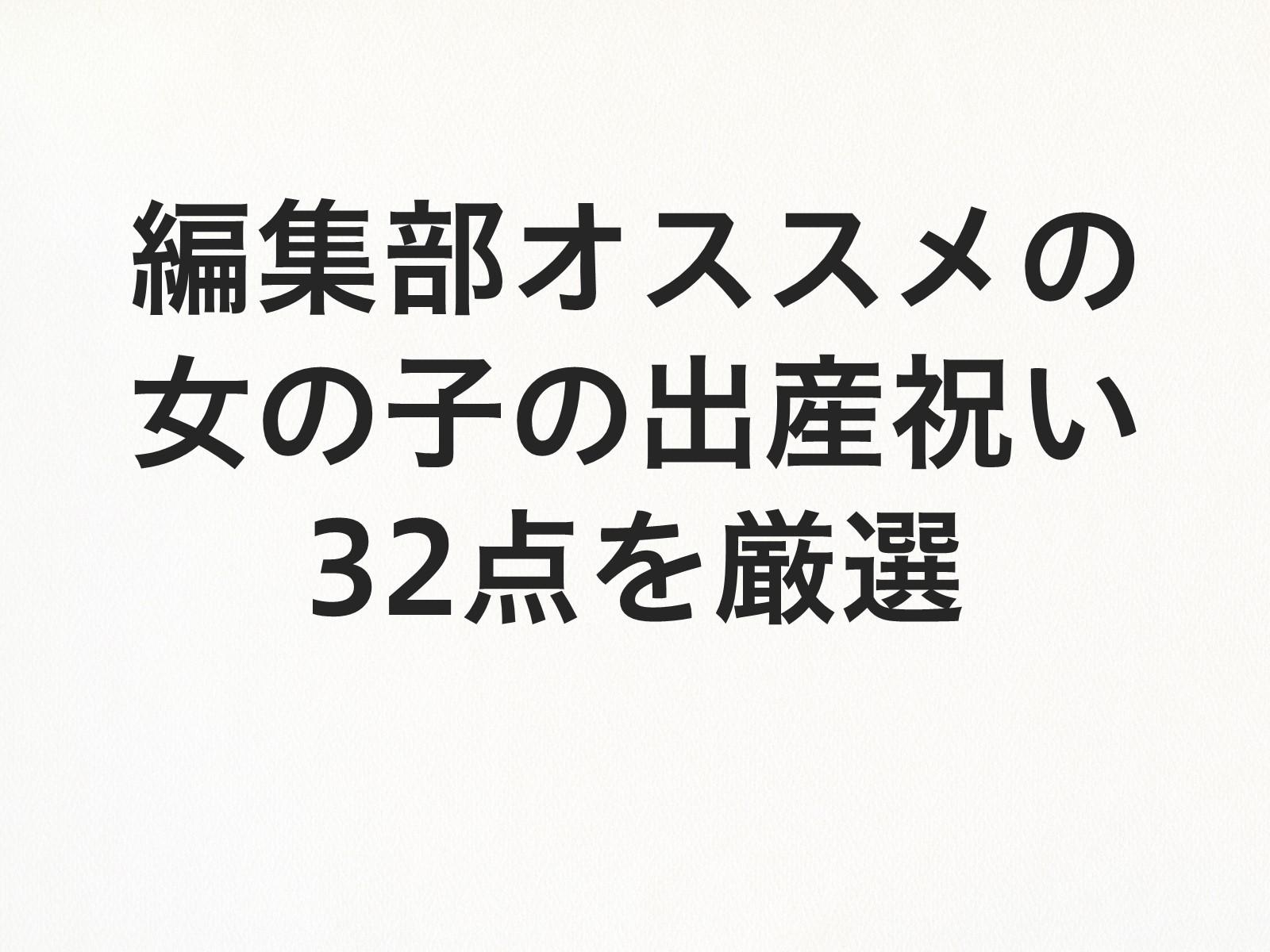編集部オススメの女の子の出産祝い32点を厳選