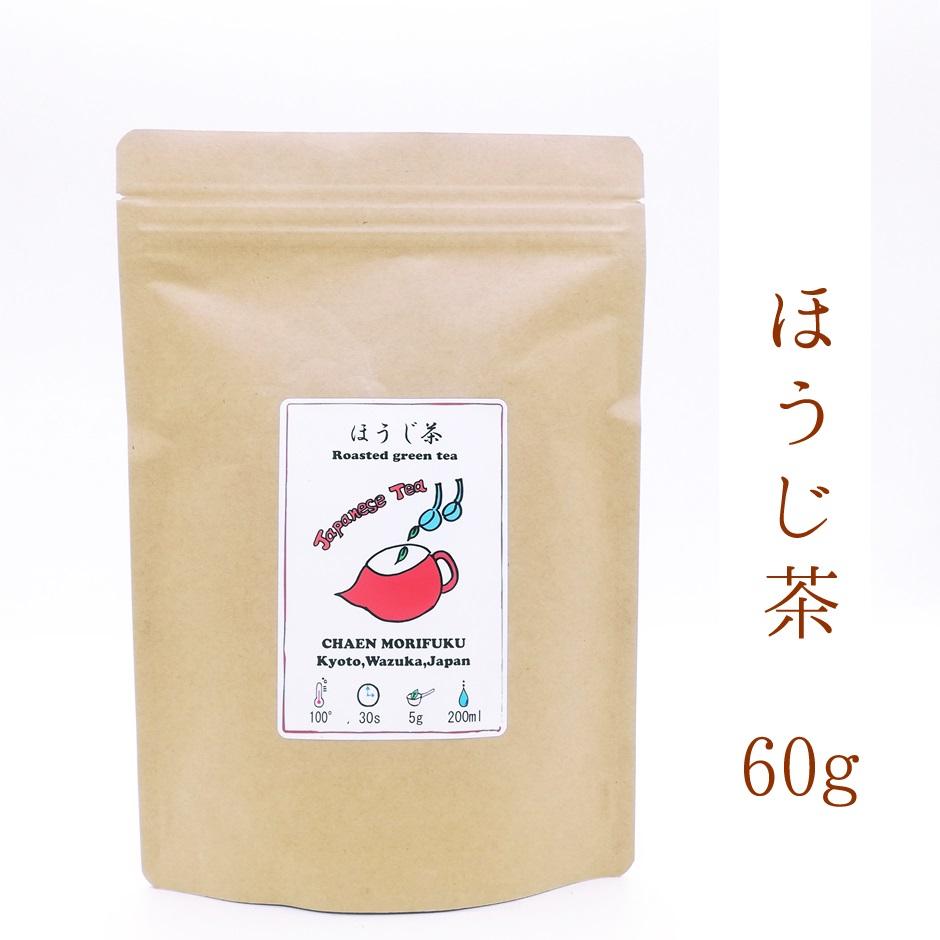 【ほうじ茶】京都和束・茶園森福