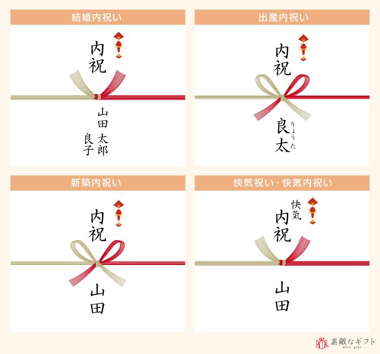 のし紙の例4種
