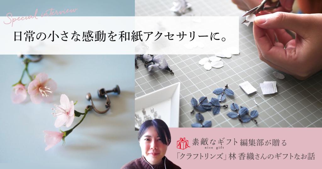 「日常の小さな感動を作品に」手すき和紙で透き通るようなアクセサリーを作る作家、クラフトリンズの林 香織さん